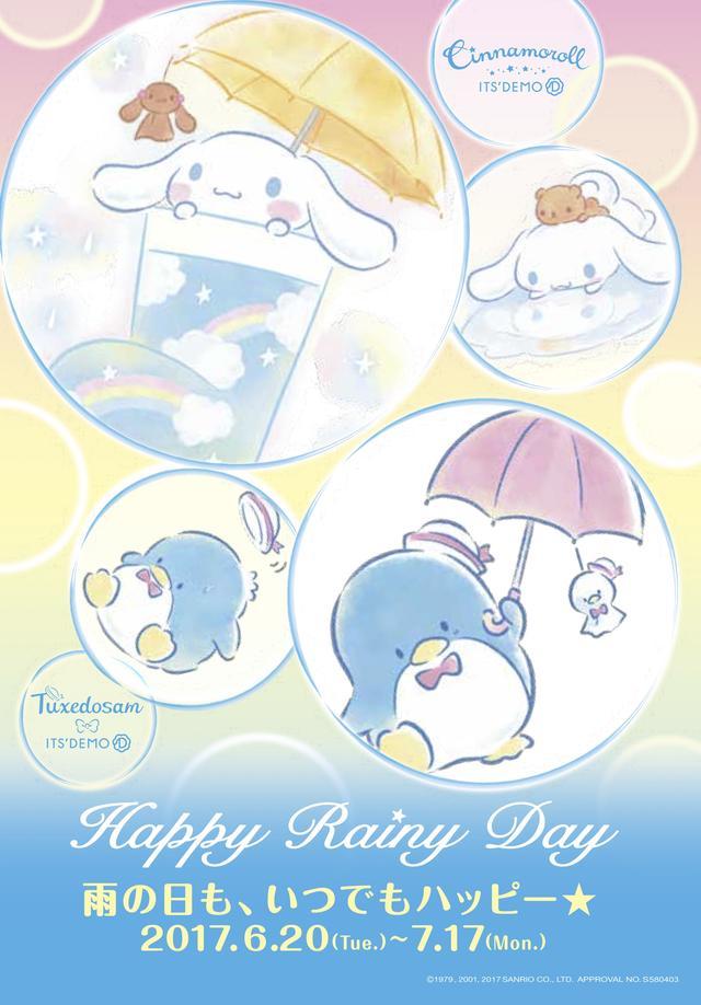 画像: 梅雨空も楽しく!人気サンリオキャラ「シナモロール」「タキシードサム」のコラボグッツが登場