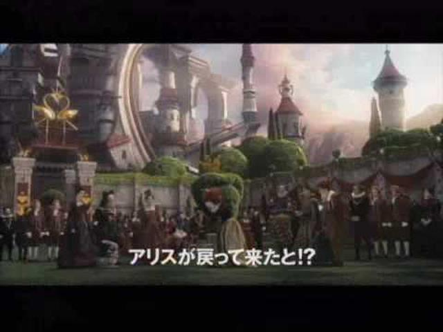 画像: 映画『アリス・イン・ワンダーランド』予告編 www.youtube.com