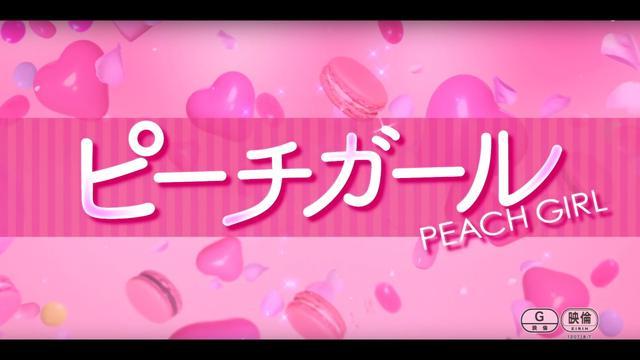 画像: 映画『ピーチガール』予告編 www.youtube.com