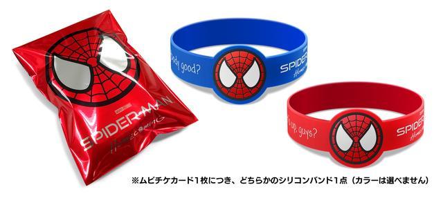 """画像: スパイダーマンに""""なれる""""!?むりやり感あるけど欲しい特製リストバンド"""