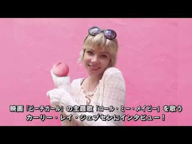 画像: カーリー・レイ・ジェプセンが主題歌を歌う映画『ピーチガール』について語る www.youtube.com