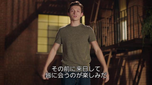 画像: 映画『スパイダーマン:ホームカミング』トム・ホランド来日決定メッセージ動画 www.youtube.com