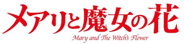 画像: 映画『メアリと魔女の花』のグッズが、アミューズメントの景品に登場