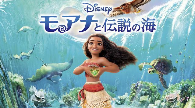 画像: 大ヒットした『モアナと伝説の海』