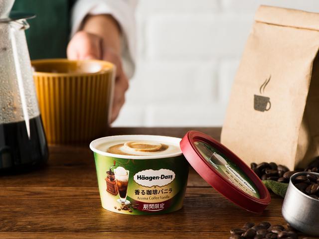 画像1: ハーゲンダッツが本格的な味わいを追求した『香る珈琲バニラ』を期間限定発売