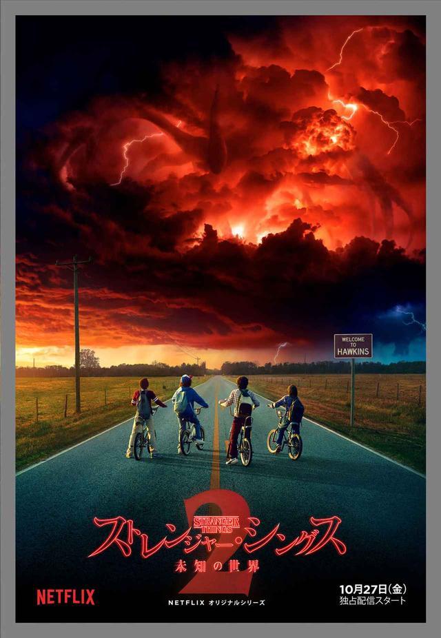 画像: Netflixオリジナルドラマ 『ストレンジャー・シングス 未知の世界』シーズン2 10月27日(金)より全世界同時オンラインストリーミング