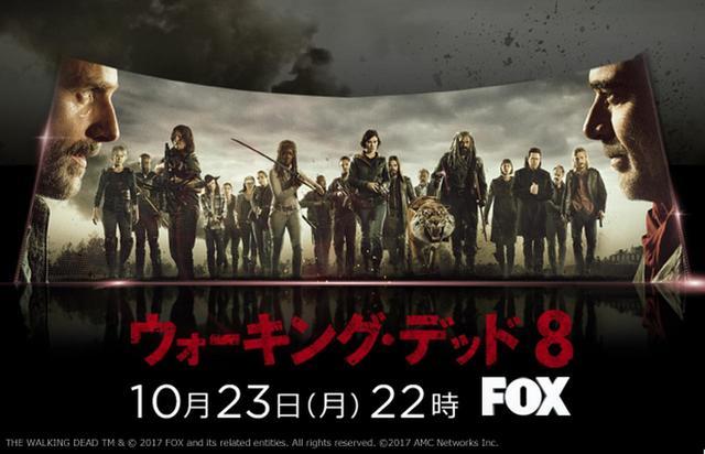 画像: 『ウォーキング・デッド』シーズン8の日本最速放送開始日が決定!