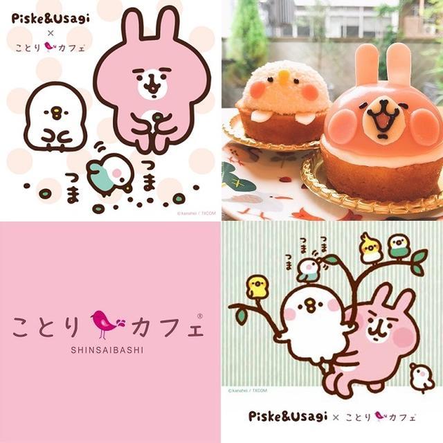 画像: 人気の「ことりカフェ×カナヘイの小動物」コラボカフェ、大阪で新作ケーキ登場