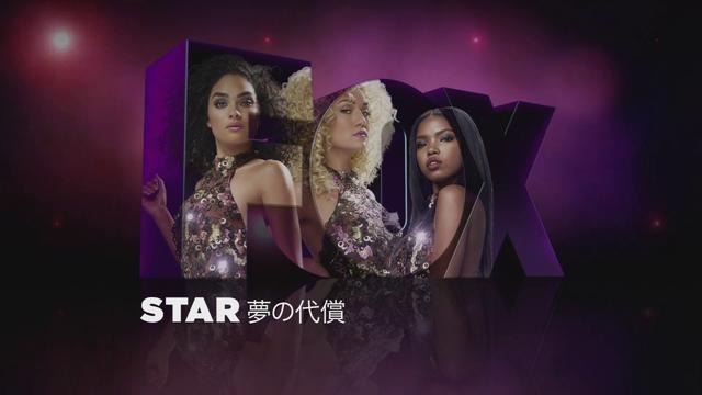 画像: 【FOX】「STAR 夢の代償」 告知1 (30秒) www.youtube.com