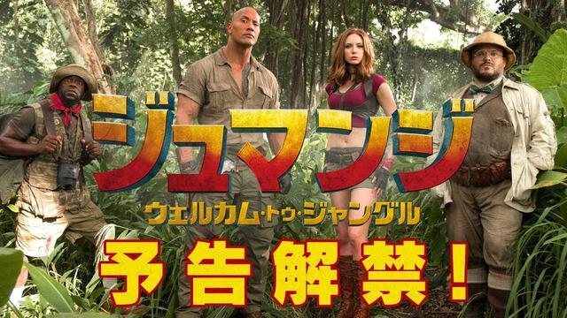 画像: 映画『ジュマンジ/ウェルカム・トゥ・ジャングル』予告編 www.youtube.com