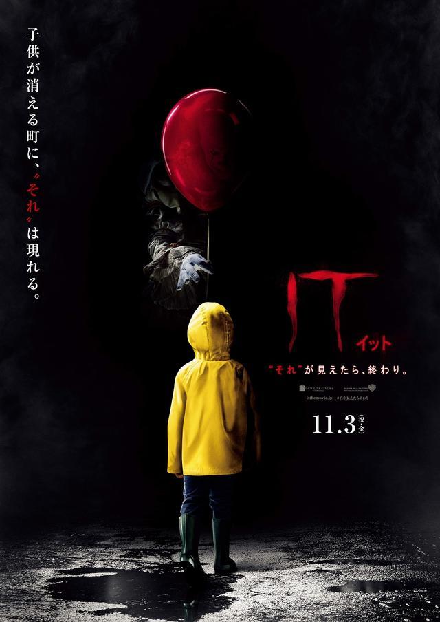 画像: トラウマ必至のホラー映画『IT』のピエロに変装した3歳の男の子が恐すぎ