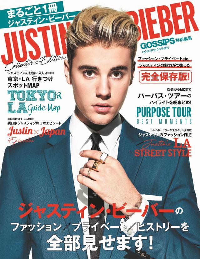 画像1: 完全保存版!『まるごと1冊ジャスティン・ビーバー』を9月11日に発売!