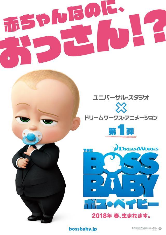 画像: 「おっさん赤ちゃん」がついに日本に!