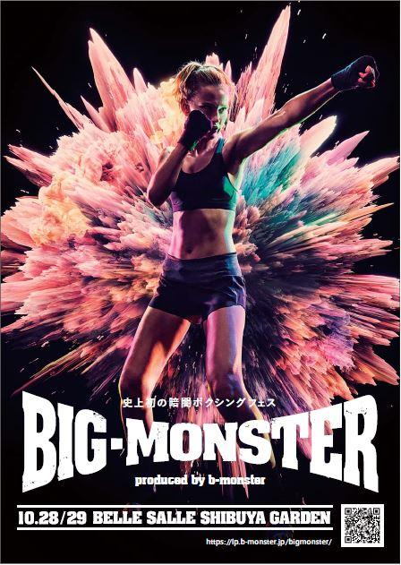 画像2: 1500kcal消費へ!史上初「暗闇ボクシングフェス」が渋谷で10月開催