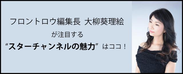 大柳葵理絵、フロントロウ編集長、スターチャンネル