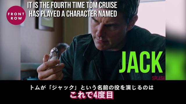 画像: トム・クルーズの新作映画『ジャック・リーチャー』トリビア10!制作費や身長も youtu.be