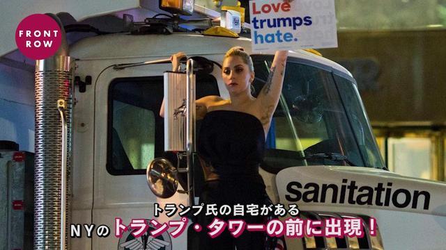 画像: レディー・ガガが、大統領選のドナルド・トランプ氏勝利にある方法で抗議!Lady Gaga Protests Donald Trump's Presidential Win youtu.be