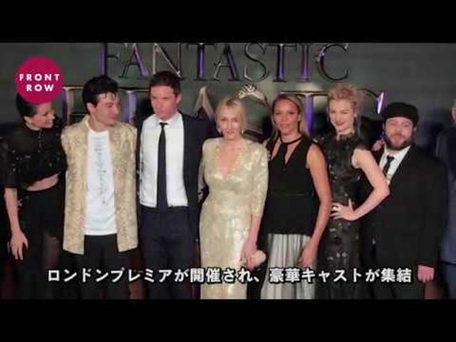 画像: J.K.ローリングの姿も!ファン熱狂の『ハリー・ポッター』新シリーズのプレミアが開催 Fantastic Beasts and Where To Find Them London premiere youtu.be