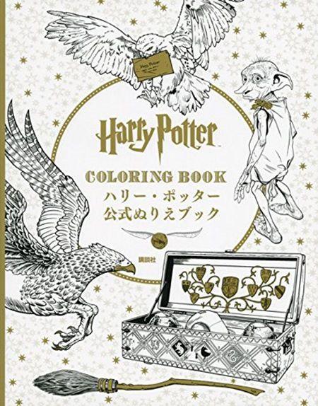 画像: ハリー・ポッター 公式ぬりえブック 2138円