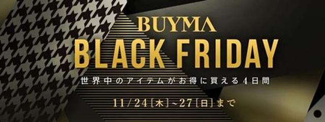 画像2: 「ブラックフライデー」日本上陸!特別セールをしている海外ブランド10選