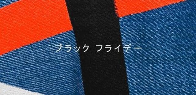 画像4: 「ブラックフライデー」日本上陸!特別セールをしている海外ブランド10選