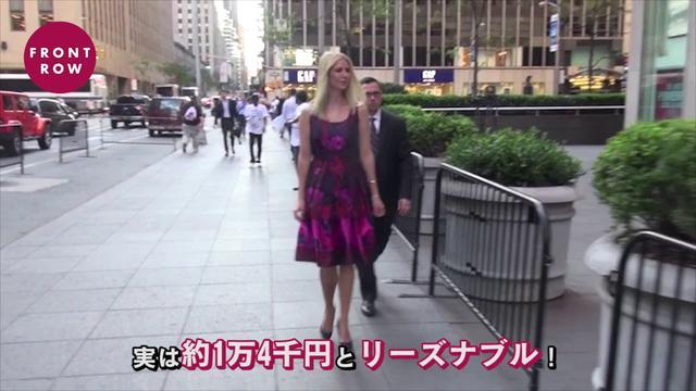 画像: ドナルド・トランプ氏の娘イヴァンカのファッションに問い合わせが殺到! youtu.be