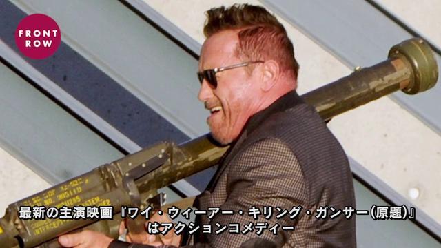 画像: 『ターミネーター』以来初!アーノルド・シュワルツェネッガーの新作撮影に潜入!! youtu.be