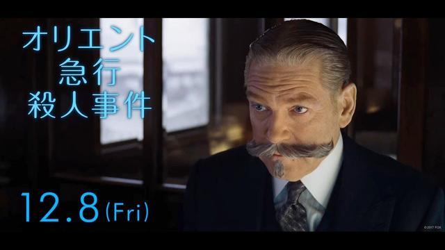 画像: 映画『オリエント急行殺人事件』予告C www.youtube.com