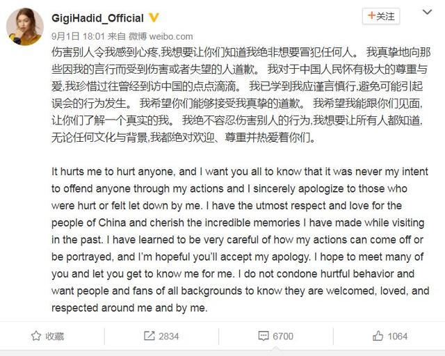 画像: ジジが投稿した謝罪文「私の行動は、誰かを不快にさせることを意図したものでは決して無かったことをどうぞ理解してください。私の行いにより、気分を害してしまったみなさんに心から謝罪します」と釈明した。©Gigi Hadid Official/ Weibo