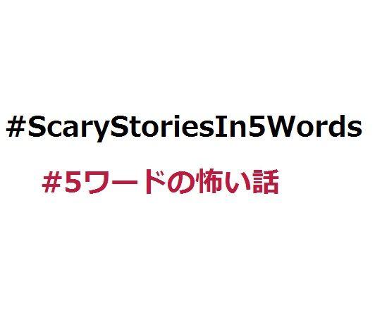 画像: 世界トレンド中の「#ScaryStoriesIn5Words(5ワードの怖い話)」傑作集をまとめ