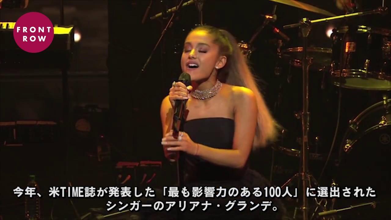 画像: アリアナ・グランデ、圧巻の歌声&ドレスをチェック! Ariana Grande amazing performance and dress youtu.be
