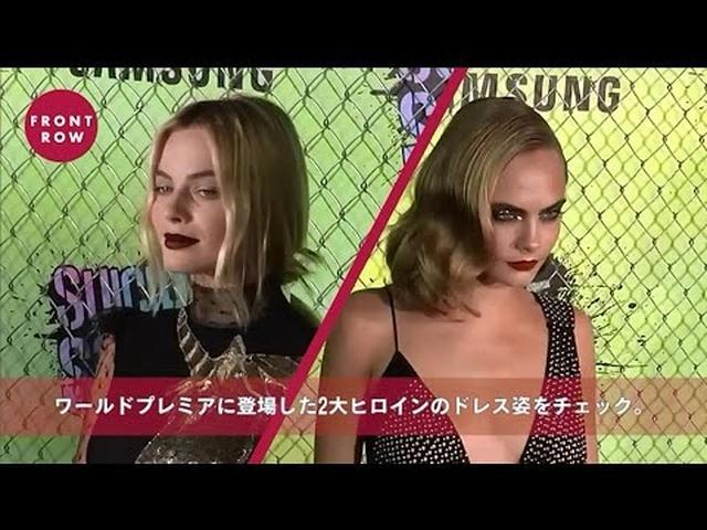 画像: 『スーサイド・スクワッド』2大女優のドレスをチェック!'Suicide Squad' Red Carpet Dresses Margot Robbie, Cara Delevingne youtu.be