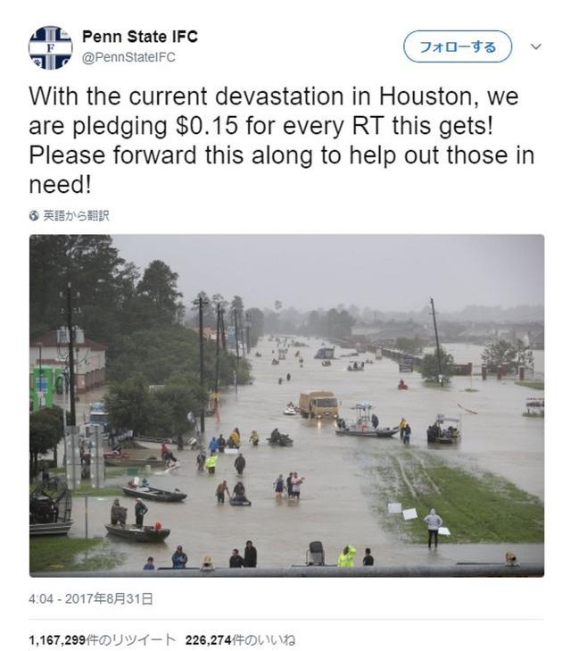 画像: 3位: ペンシルベニア州立大学友愛会によるハリケーン被害支援呼びかけ