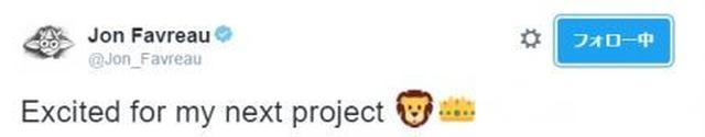 画像: 今回の抜擢について「次のプロジェクトが楽しみだ」とライオンと王冠の絵文字をつけてツイッターでコメントしていた。