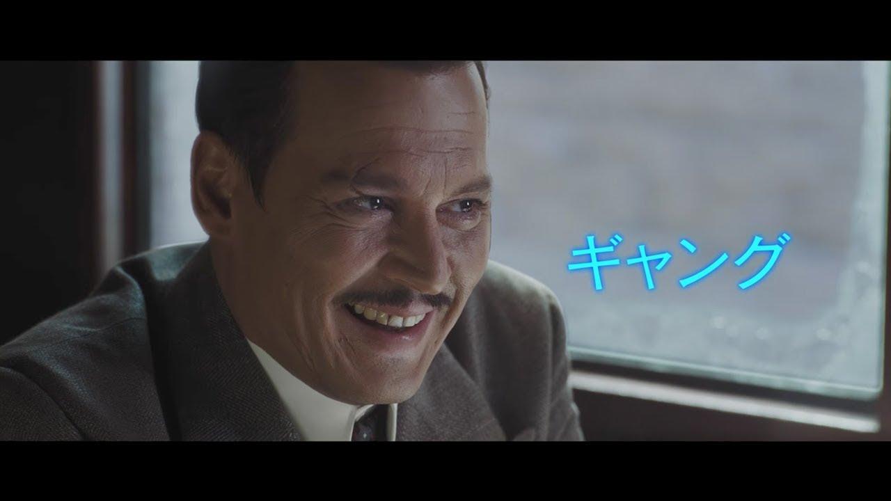 画像: 全員名優!『オリエント急行殺人事件』新予告編 www.youtube.com