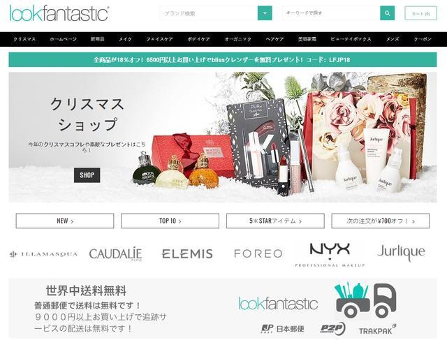 画像: ©lookfantastic.jp