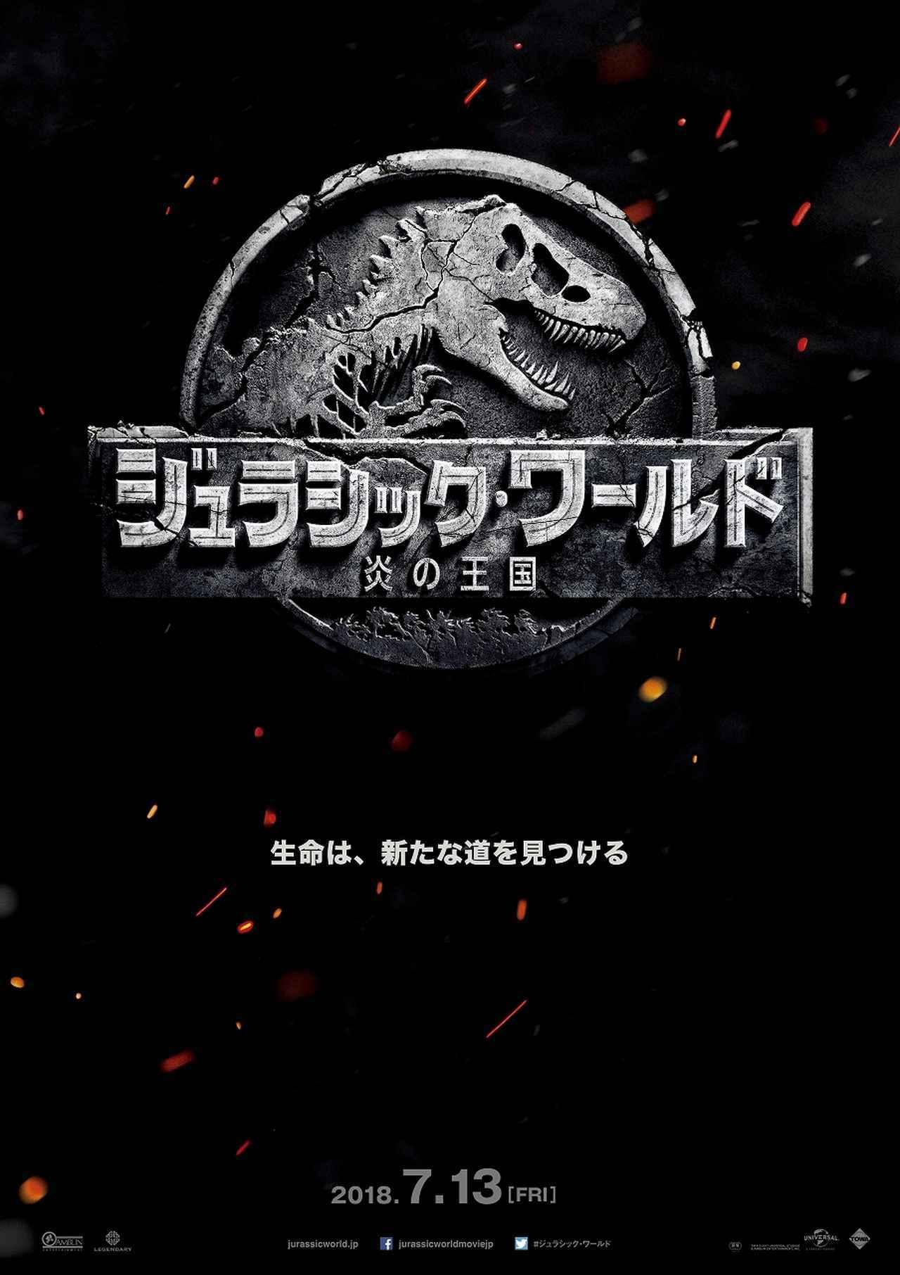 画像1: 『ジュラシック・ワールド2』日本公開日が決定!主演俳優からの動画メッセージも