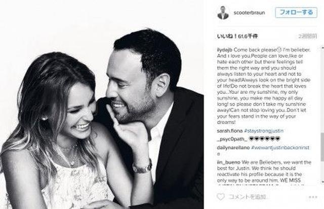 画像: 奥さんとの写真にもジャスティンへのメッセージが次々と投稿されている。