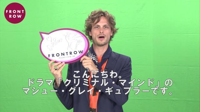 画像: 『クリミナル・マインド』マシュー・グレイ・ギュブラーより FRONTOROWオープン記念メッセージ Matthew Gray Gubler Celebrates FRONTROW Launch youtu.be