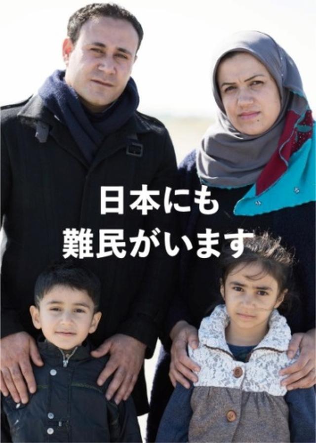 画像2: 知っていた?日本国内の難民申請は10年で13倍