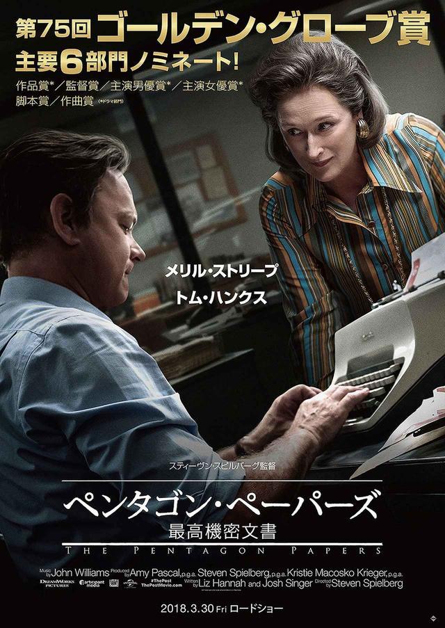 画像: 2大オスカー俳優が初共演!映画『ペンタゴン・ペーパーズ』、日本版ポスターが解禁