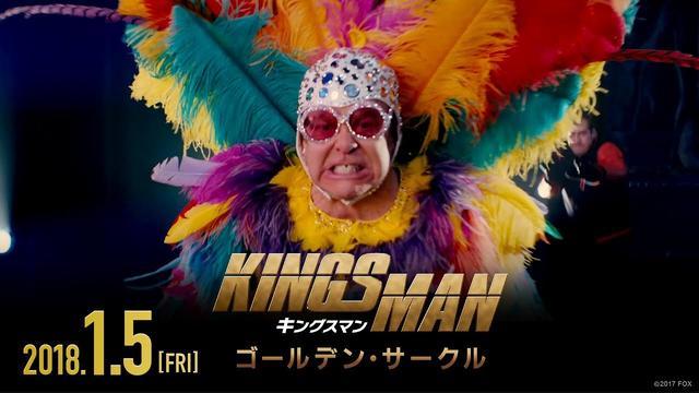 画像: 映画『キングスマン:ゴールデン・サークル』エルトン・ジョン特別映像「action」+「干支」 www.youtube.com