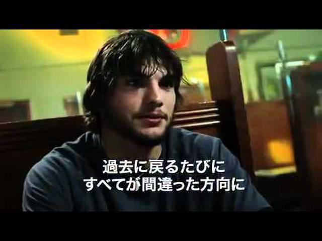 画像: 「バタフライ・エフェクト」予告編 www.youtube.com