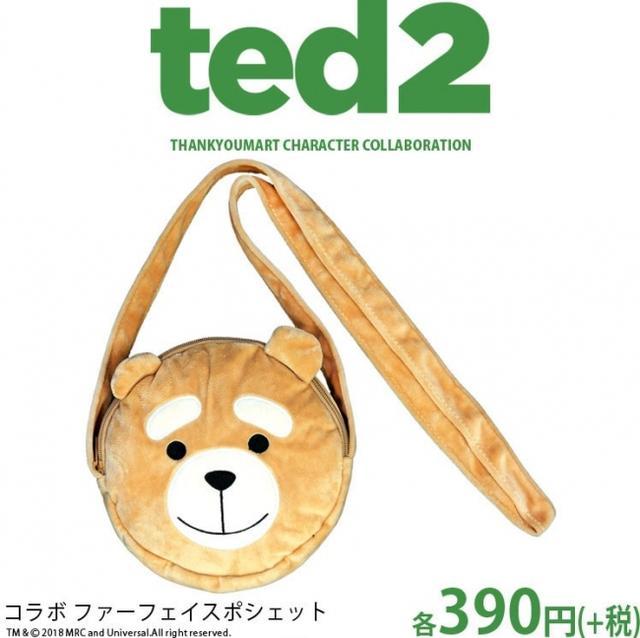 画像2: 中年オヤジくまが390円のかわいいバッグに!テッドとサンキューマートがコラボ