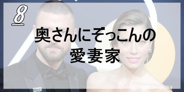 ジャスティン・ティンバーレイク、Justin Timberlake、ジェシカ・ビール、Jessica Biel、奥さん、結婚、愛妻家