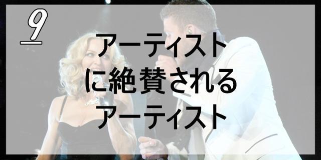 ジャスティン・ティンバーレイク、Justin Timberlake、コラボ、マドンナ