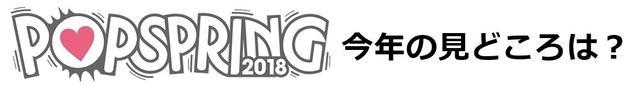 ポップスプリング2018、POPSPRING2018、3月イベント、フェス