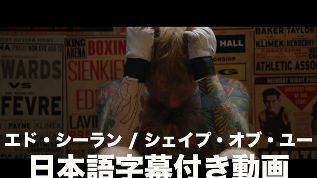 画像: エド・シーラン - Shape Of You(字幕付き) www.youtube.com