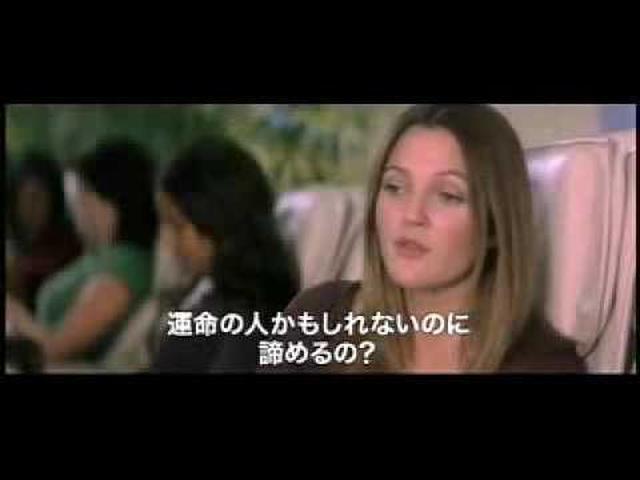 画像: 2009 そんな彼なら捨てちゃえば? 日本版予告 www.youtube.com