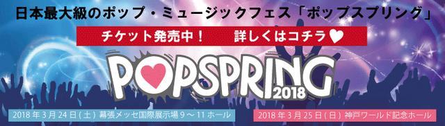 画像: http://www.popspring.jp/2018/